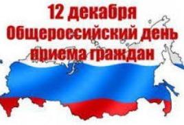 12 декабря - единый день приема граждан