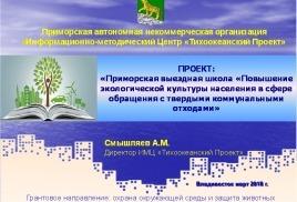В Приморском крае стартовал проект экологического просвещения в вопросах обращения с твердыми коммунальными отходами.