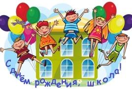Самая первая школа района отпраздновала юбилей