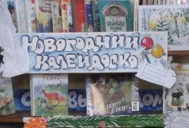 В преддверии зимних праздников в библиотеке села Барабаш открылась книжная выставка «Новогодний калейдоскоп»