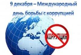 К Международному дню борьбы с коррупцией